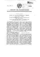 Патент 12835 Машина для послойного фрезирования и размешивания торфа в залежи