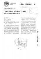 Патент 1316589 Соломосепаратор зерноуборочного комбайна