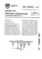 Патент 1619414 Устройство корреляционной обработки широкополосных сигналов