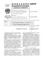 """Патент 325937 Подающее устройство^ .':'••-•- """"• .,^-,-;sr!'"""".v''"""";""""'i i; asь.si:i»^• '•••у'-'библиотснл"""