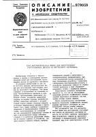 Патент 979059 Автоматическая линия для изготовления гнутосварных дисков из пруткового материала