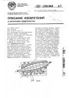 Патент 1291064 Цилиндрический триер