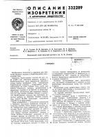 Патент 332289 Патент ссср  332289