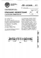Патент 1373859 Ветроэнергетическая установка с вертикальной осью вращения