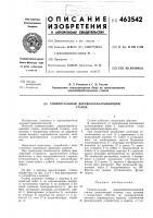 Патент 463542 Универсальный деревообрабатывающий станок