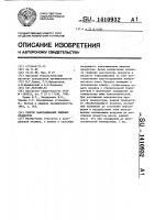 Патент 1410932 Способ замораживания пищевых продуктов
