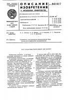 Патент 941417 Смазочная композиция для кассет