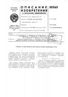 Патент 181565 Патент ссср  181565