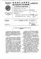 Патент 960233 Смазка для горячей обработки металлов давлением