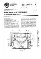 Патент 1050839 Устройство для изготовления кровли с ребрами жесткости