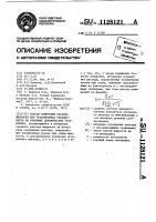 Патент 1128121 Способ измерения расхода жидкости при градуировках расходомеров на объемных динамических установках