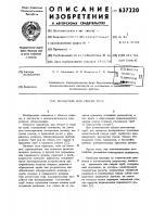 Патент 637220 Вращатель для сварки труб