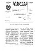 Патент 1000327 Устройство для управления троллейбусной стрелкой