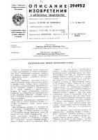Патент 394952 Электрический звонок переменного тока