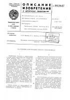 Патент 912847 Машина для укладки гибкого трубопровода