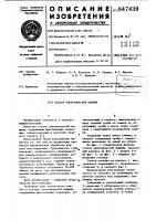 Патент 847439 Статор электрической машины
