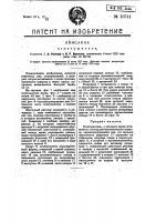 Патент 10741 Огнетушитель