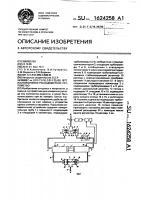 Патент 1624258 Поршневое расходомерное устройство