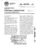 Патент 1457167 Устройство подавления помехи соседнего канала