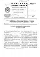 Патент 472148 Способ получения алкилсалицилатной бариевой присадки
