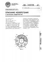 Патент 1350759 Ротор электрической машины
