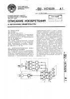 Патент 1474320 Ветроэлектрическая водоподъемная установка
