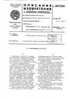 Патент 897290 Центробежный истиратель