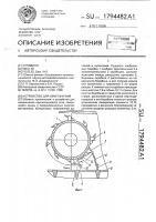 Патент 1794482 Устройство для измельчения