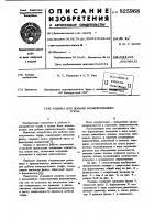 Патент 825968 Патент ссср  825968