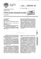 Патент 1787275 Способ сейсмической разведки
