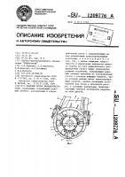 Патент 1209776 Рабочий орган каналоочистителя