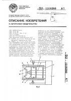 Патент 1318380 Устройство для сборки под сварку
