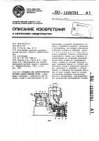 Патент 1230781 Установка для автоматической дуговой сварки изделий встык