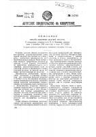 Патент 39780 Способ получения уксусной кислоты
