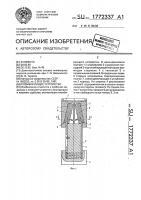 Патент 1772337 Пломбирующее устройство