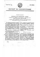 Патент 19743 Плавильная печь поверхностного горения