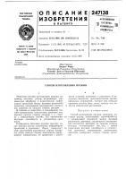 Патент 247138 Способ изготовления пружин