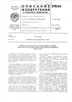 Патент 278134 Прибор для контроля расположения в одной плоскости осей двух отверстий, пересекающихсяпод углом
