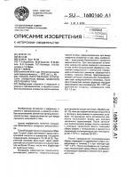 Патент 1680160 Способ изготовления оптических элементов ввода лазерного излучения в глаз