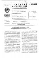 Патент 426830 Патент ссср  426830