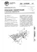 Патент 1379200 Устройство для поштучной выдачи длинномерных изделий