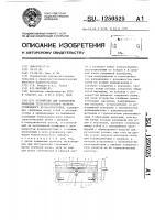 Патент 1250525 Устройство для управления приводом телескопического захвата стеллажного крана-штабелера