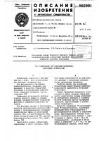 Патент 862991 Собиратель для флотации продуктов,содержащих полиметаллы