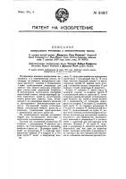 Патент 31357 Контрольный механизм к пневматическому насосу