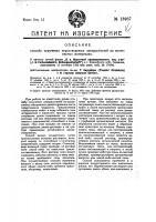 Патент 13987 Способ получения нерастворимых азокрасителей на волокнистых материалах