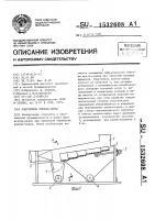 Патент 1532608 Очиститель хлопка-сырца