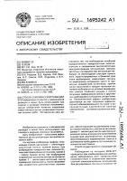 Патент 1695242 Способ сейсмической разведки