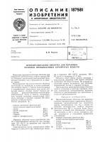 Патент 187581 Патент ссср  187581