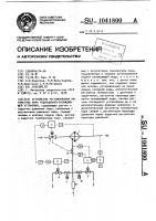 Патент 1041800 Устройство регулирования параметров пара редукционно- охлаждающей установки