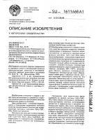 Патент 1611668 Способ контроля качества прокалки сварочных флюсов